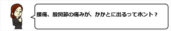 580Woman20sKakato