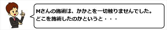 580man20sKakato2