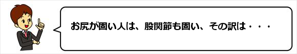 580ManPointing20sAguraOshiri
